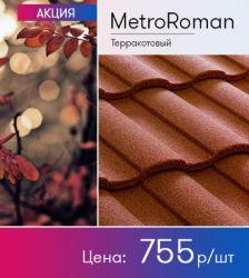 Акция Metrotile MetroRoman