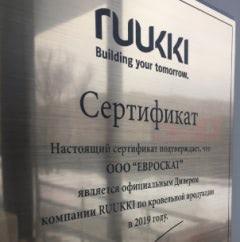 EUROSKAT официальный дилер RUUKKI в России