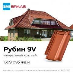 Акция BRAAS РУБИН 9V