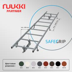 Кровельные лестницы Ruukki с системой SafeGrip