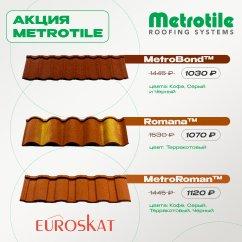 Акция на профили Metrotile