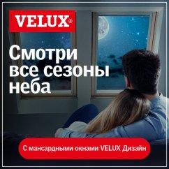 Смотри все сезоны неба вместе с VELUX