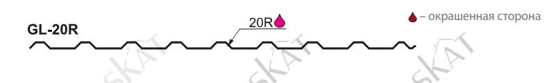 Профнастил GL профиль C-20A/R